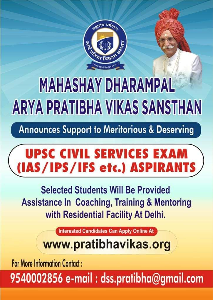 Mahashay-Dharampal-Arya-Pratibha-Vikas-Sansthan-for-webiste